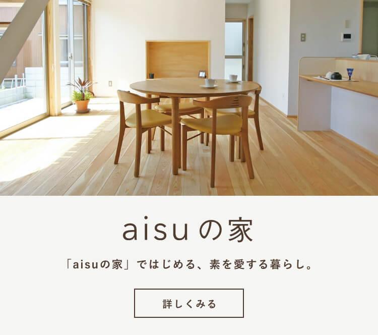 aisuの家